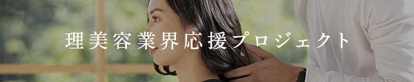 理美容業界応援プロジェクト