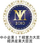 中小企業IT経営力大賞 経済産業大臣賞