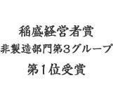 稲盛経営者賞 非製造部門第3グループ 第1位受賞