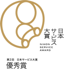 日本サービス大賞受賞