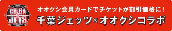 千葉ジェッツ×オオクシコラボ企画!!