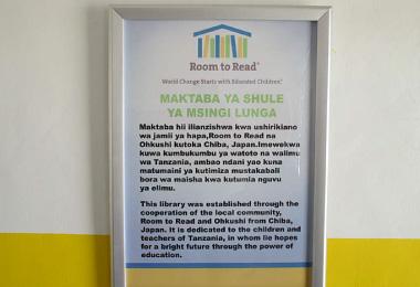 図書室に飾られている寄贈メッセージプレート