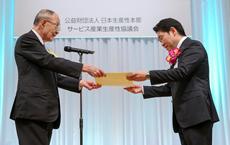 日本サービス大賞 優秀賞受賞
