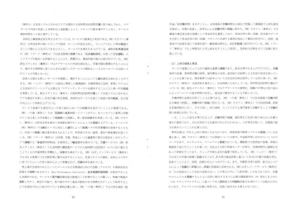 調査研究事業報告書3