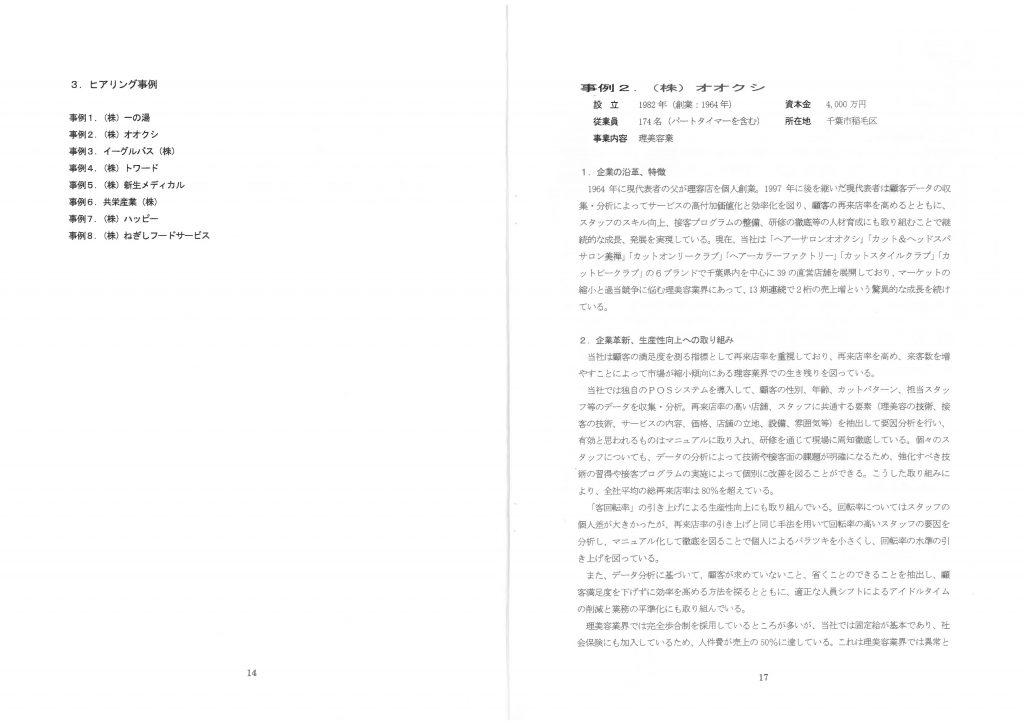 調査研究事業報告書5
