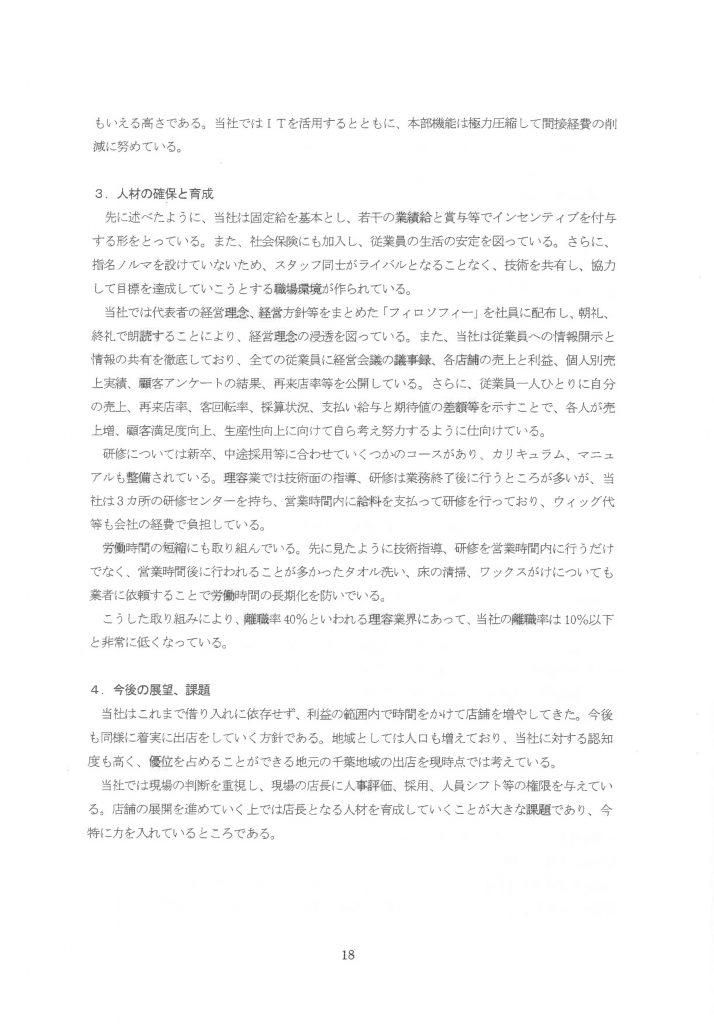 調査研究事業報告書1