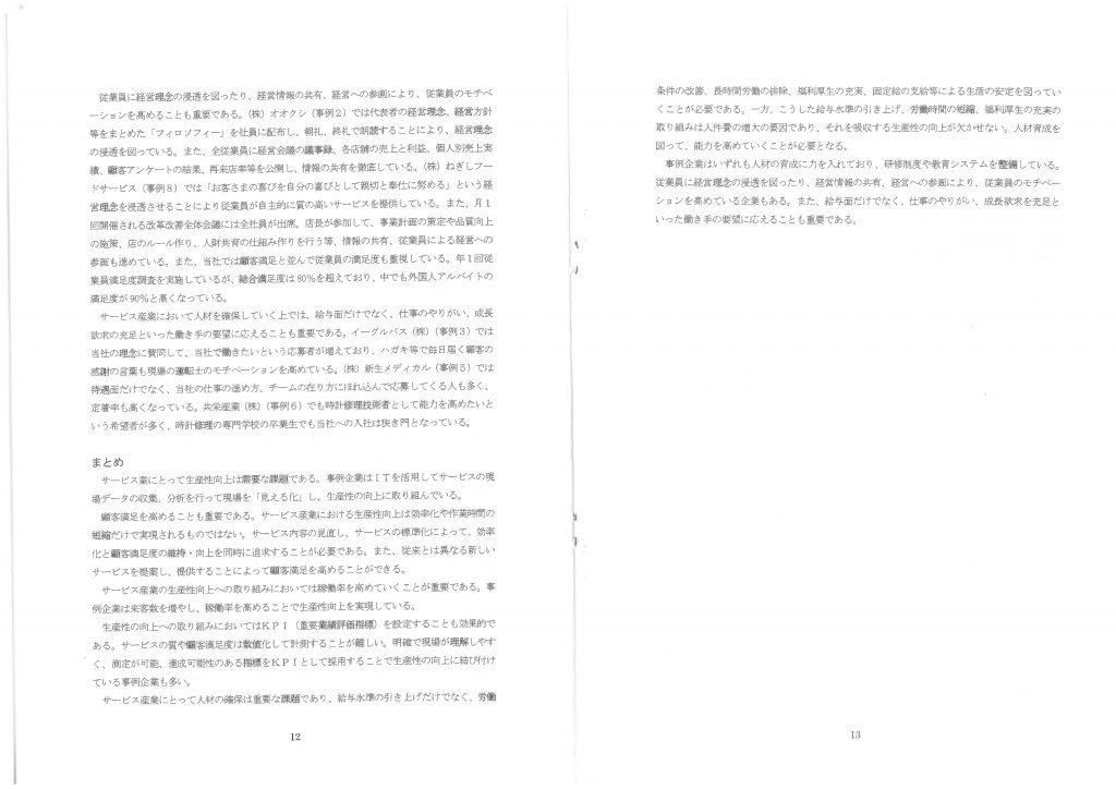 調査研究事業報告書4