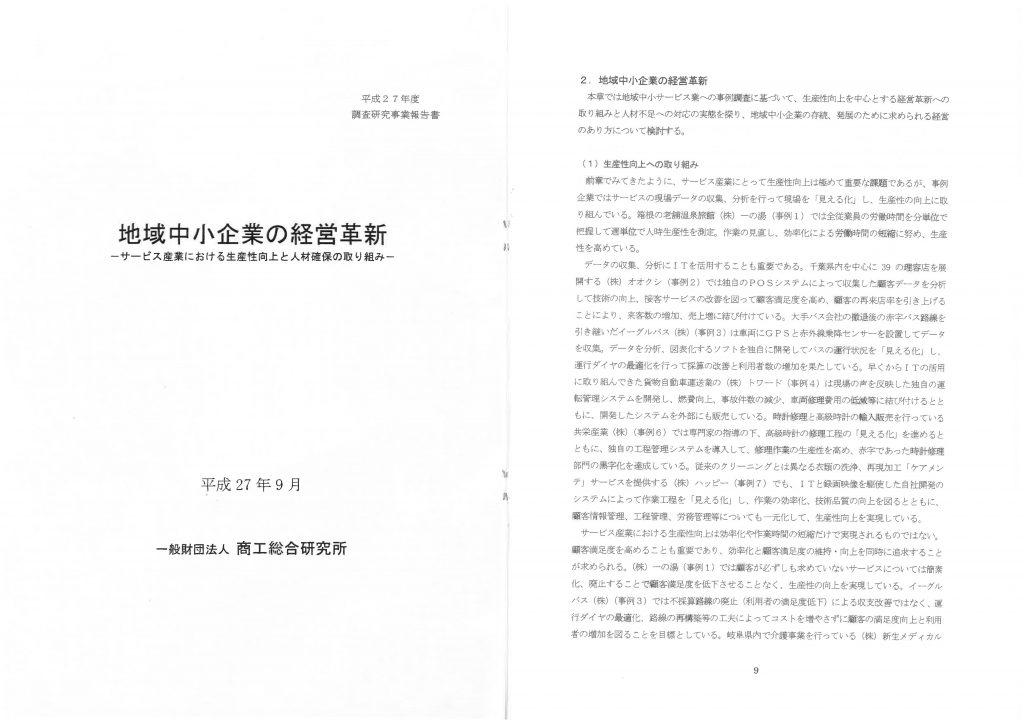 調査研究事業報告書2