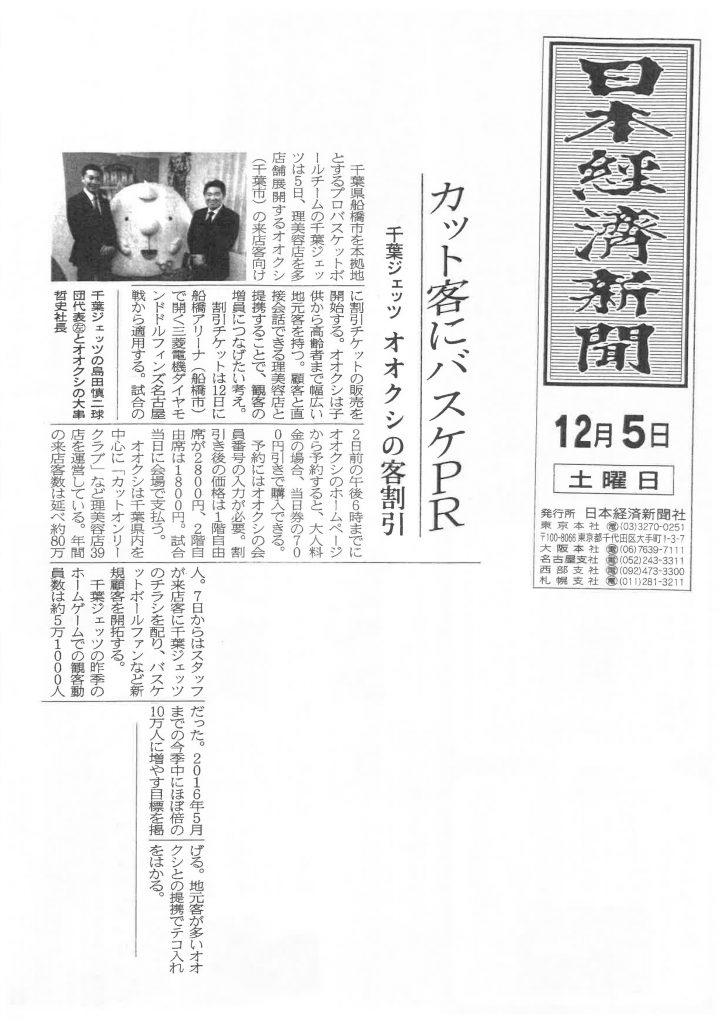 日本経済新聞1