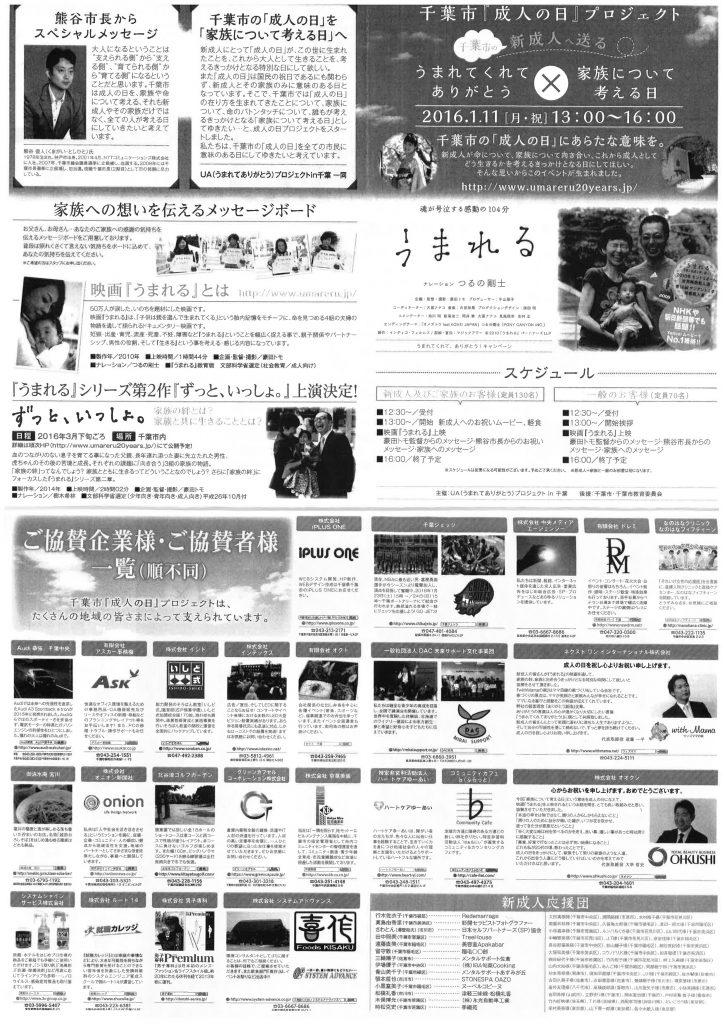 千葉市『成人の日』プロジェクト1