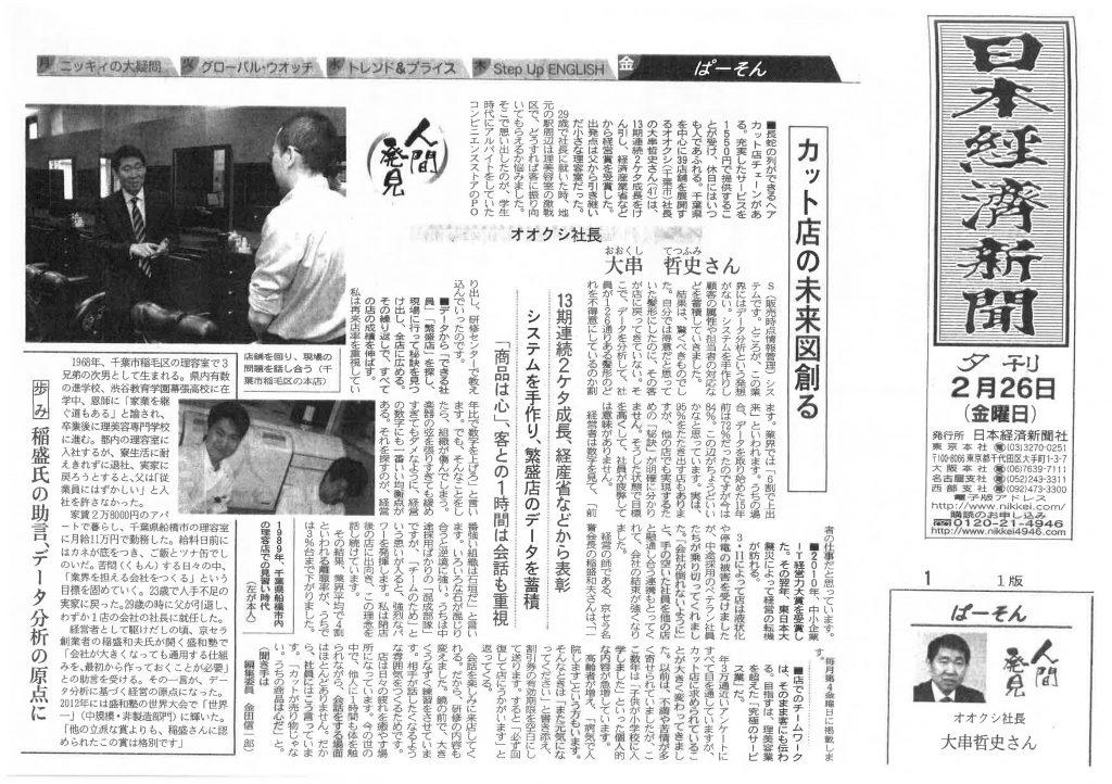 日本経済新聞2