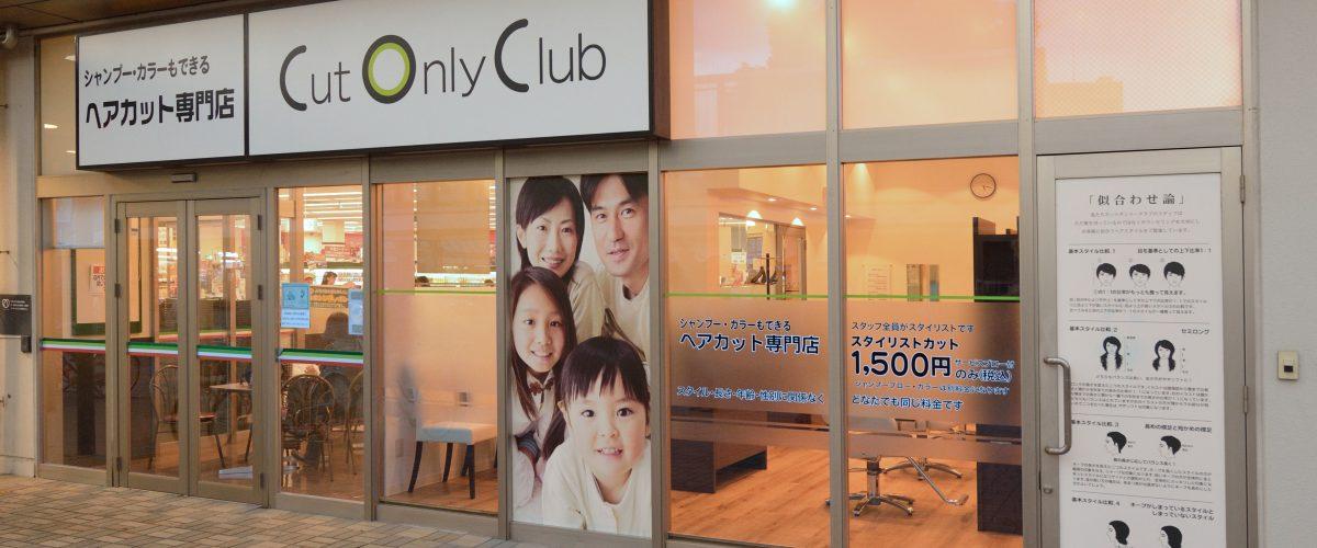 カットオンリークラブ 八千代中央店 外観