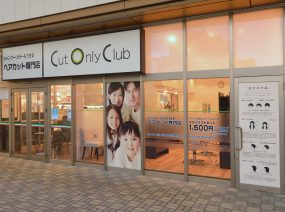 カットオンリークラブ 八千代中央店
