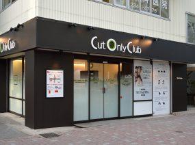 カットオンリークラブ 小倉台駅前店