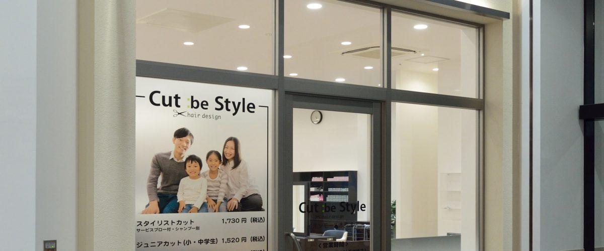 カットビースタイル イオンモール木更津店 外観