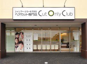 カットオンリークラブ マミーマート飯山満店