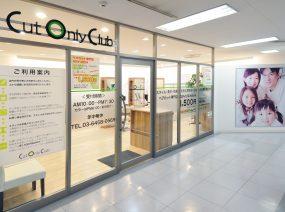 カットオンリークラブ イトーヨーカドー高砂店