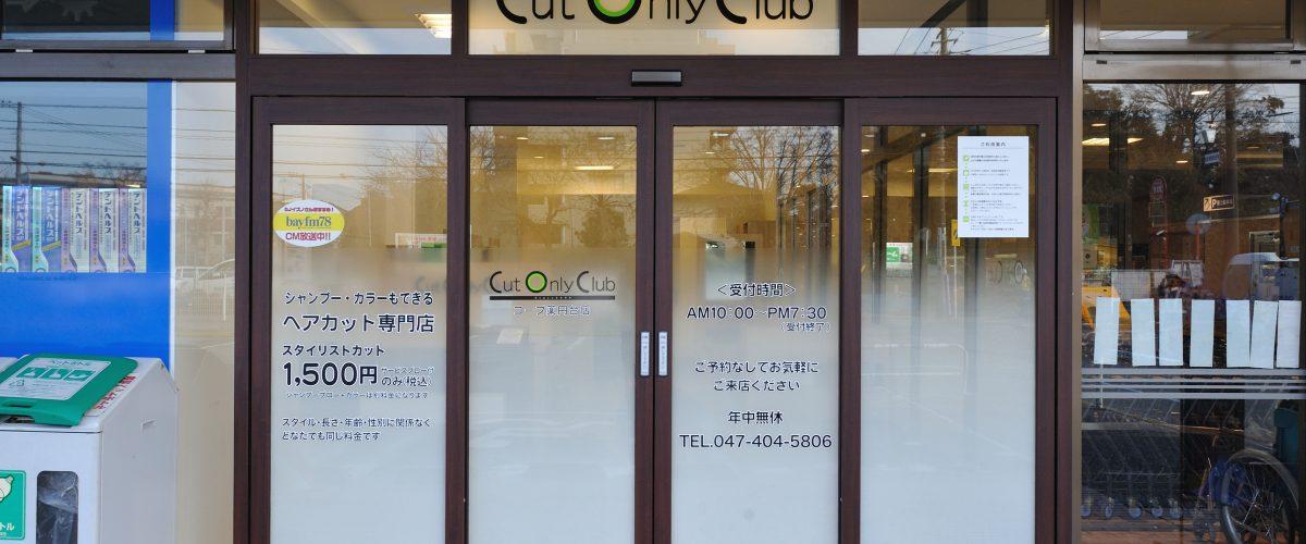 カットオンリークラブ コープ薬円台店 外観