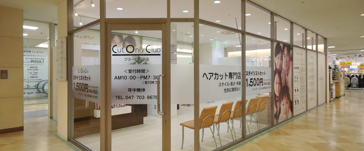 カットオンリークラブ プラーレ松戸店 外観