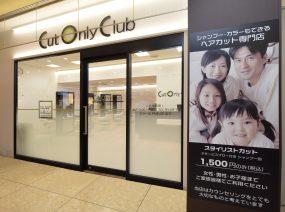 カットオンリークラブ コープ鎌ヶ谷店