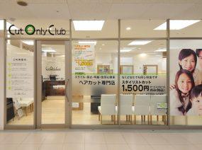 カットオンリークラブ イトーヨーカドー四つ木店