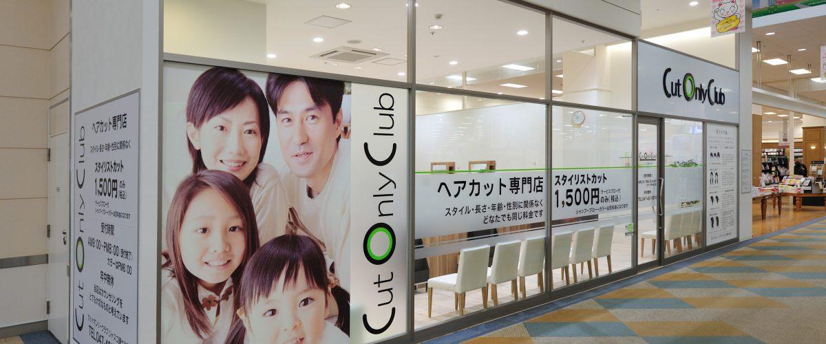 カットオンリークラブ イオン鎌ヶ谷店 外観