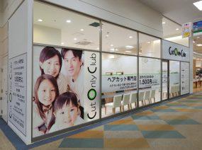 カットオンリークラブ イオン鎌ヶ谷店
