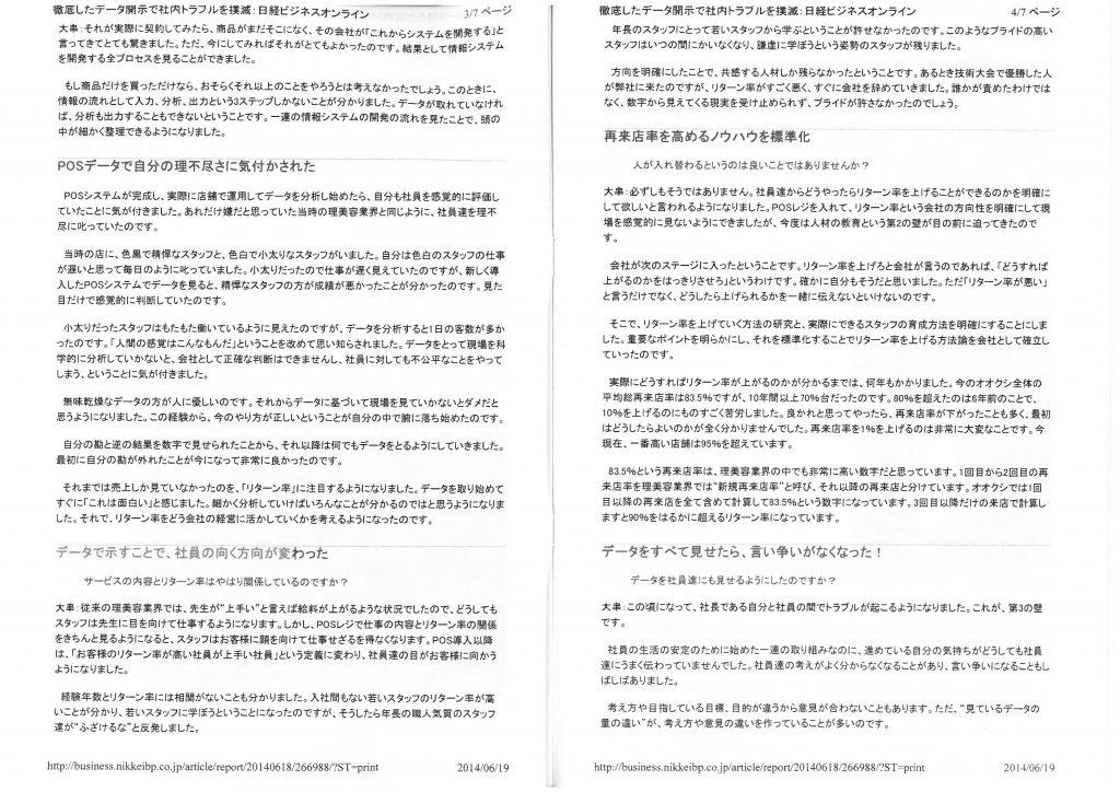 日経ビジネスONLINE6