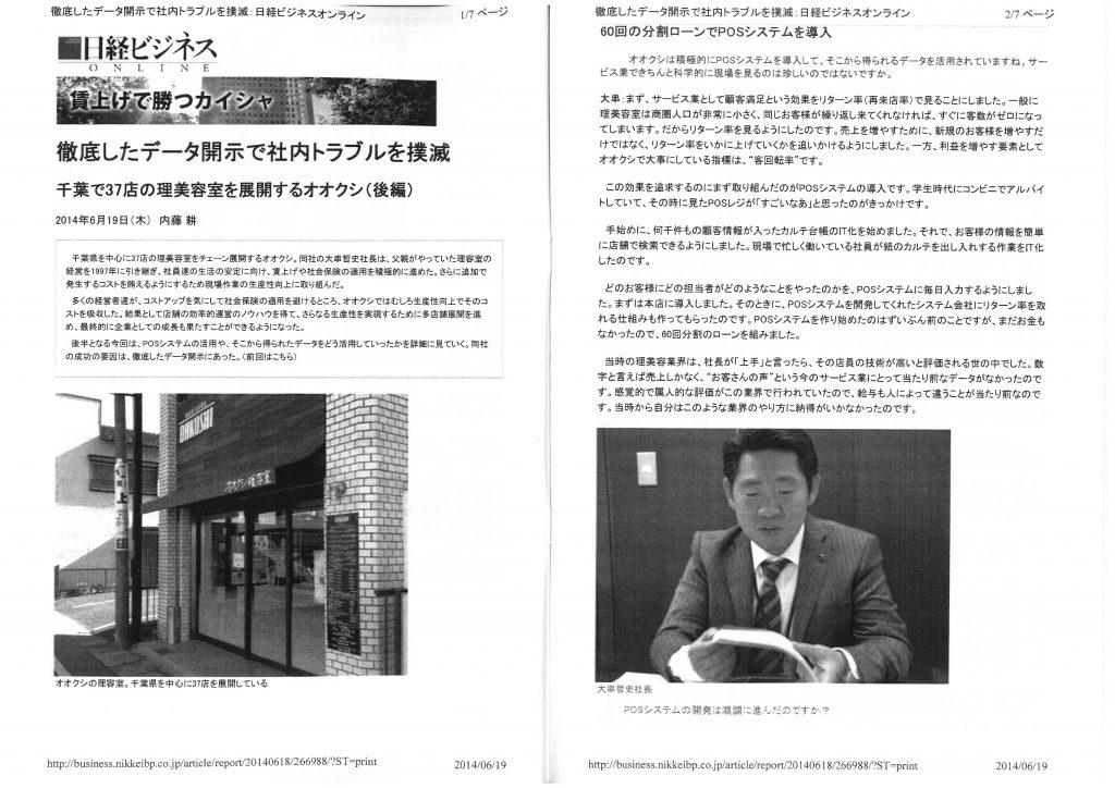 日経ビジネスONLINE5