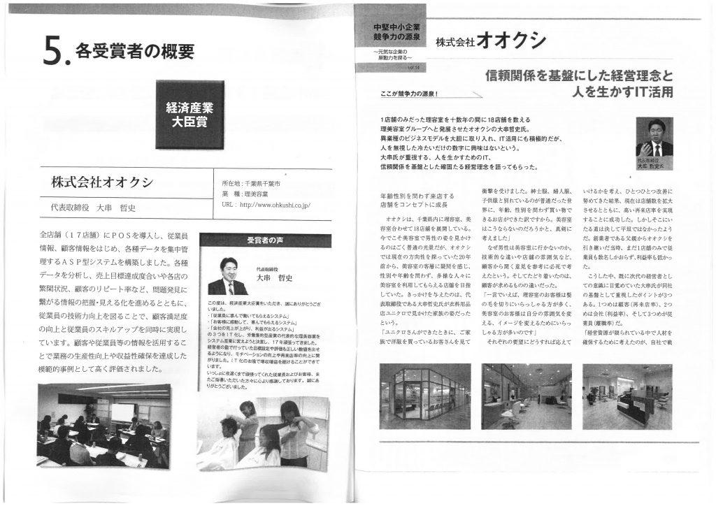 中小企業IT経営力大賞2010a