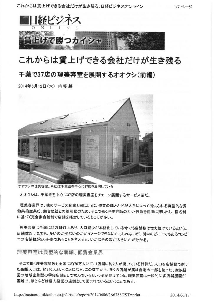 日経ビジネスONKINE1