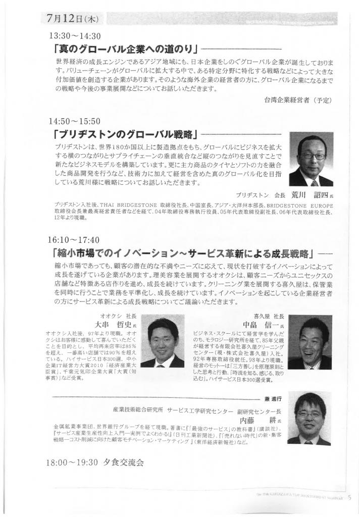 軽井沢トップ・マネジメント・セミナー2