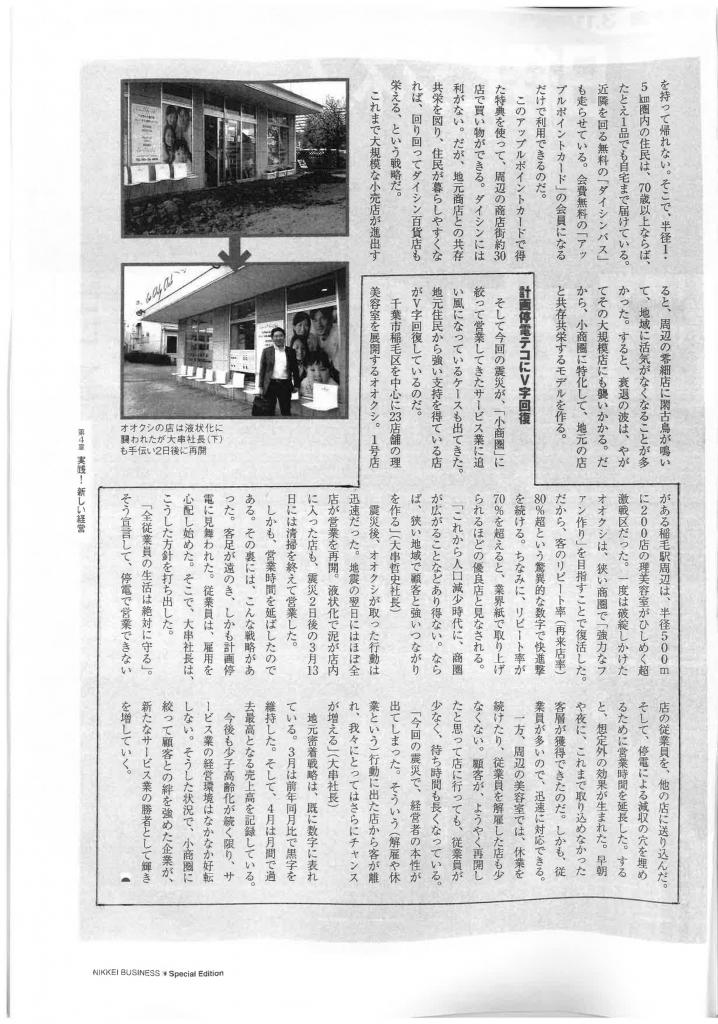 日経ビジネス臨時増刊