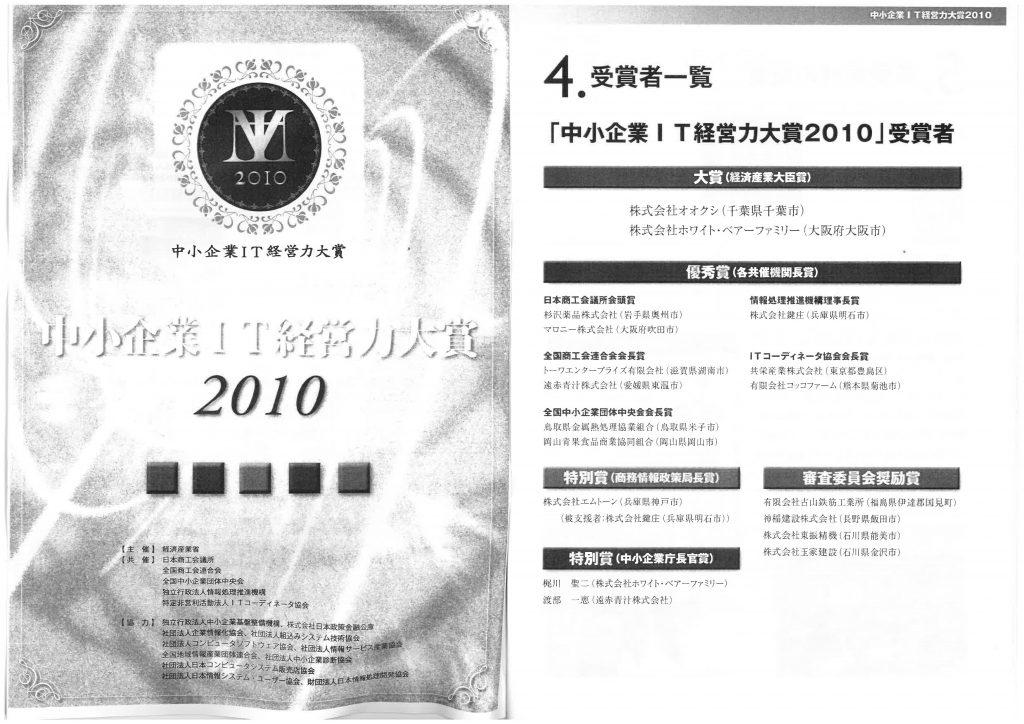 中小企業IT経営力大賞2010