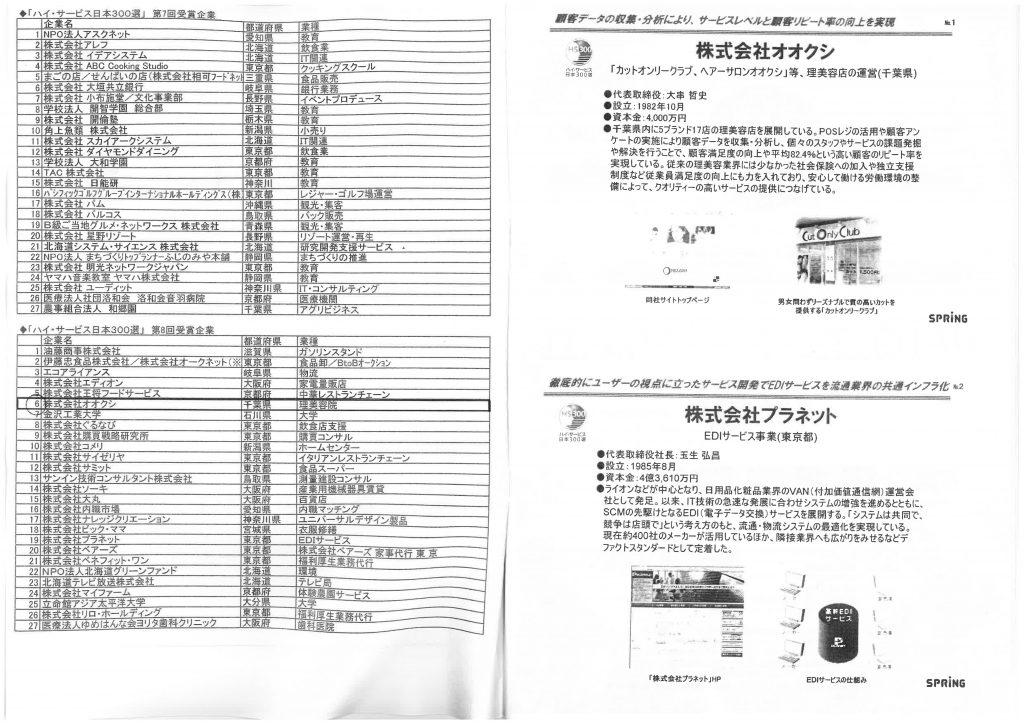ハイ・サービス日本300選