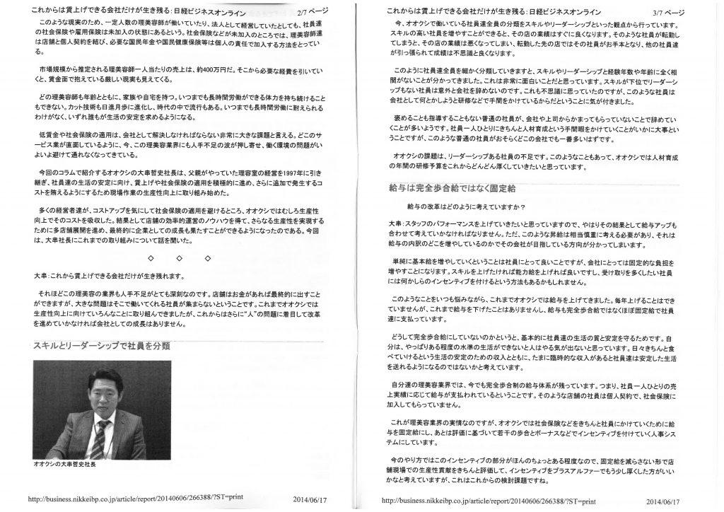 日経ビジネスONLINE2