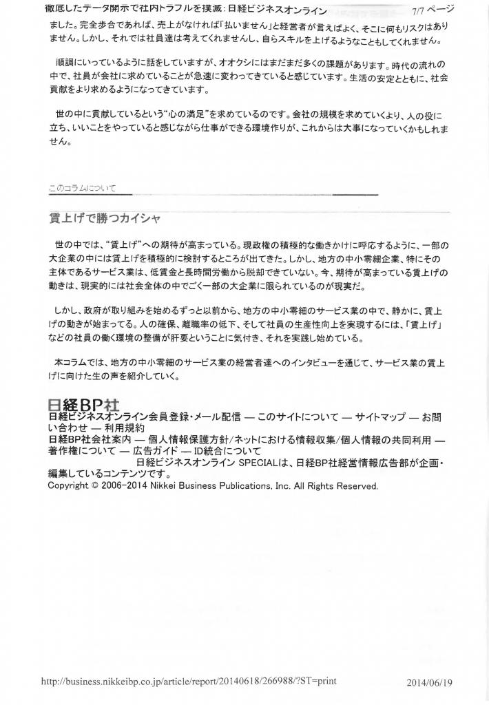 日経ビジネスONLINE8