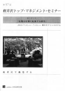 軽井沢トップ・マネジメント・セミナー1