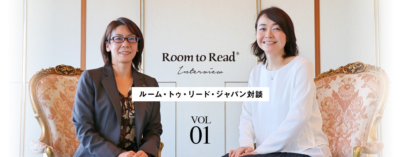 ルーム・トゥ・リード・ジャパン対談 Vol.01