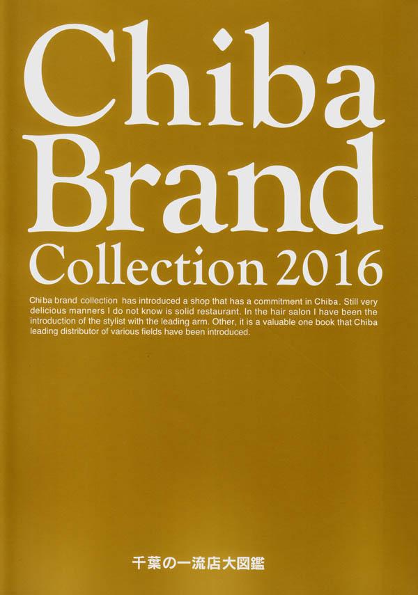 chiba brand1